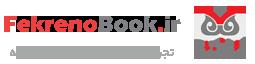 فروشگاه اینترنتی کتاب فکرنو
