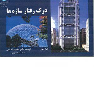 کتاب درک رفتار سازه ها  محمود گلابچی