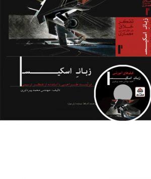 کتاب زبان اسکیس تالیف مهندس محمد پیرداوری به همراه دی وی دی تصویری