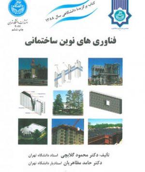 فناوری های نوین ساختمانی تالیف محمود گلابچی