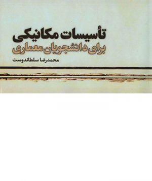 کتاب تاسیسات مکانیکی برای دانشجویان معماری تالیف محمدرضا سلطاندوست