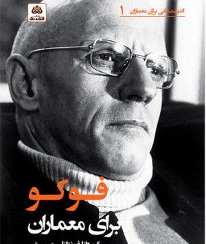 کتاب فوکو برای معماران  نوشتهی: گوردانا فونتانا-جیوستی