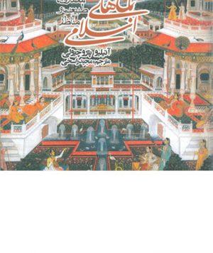 باغ های اسلامی: معماری، طبیعت و مناظر نوشتهی آتیلیو پتروچیولی ترجمه مجید راسخی