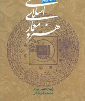 هنر و معماری اسلامی نوشتهی روبرت هیلن برند