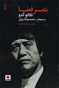 کتاب شعر فضا تالیف تادائو آندو ترجمه محمد رضا شیرازی