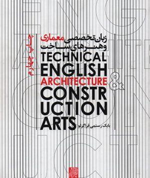 کتاب زبان تخصصی معماری و هنرهای ساخت تالیف بابک رستمی قراگزلو