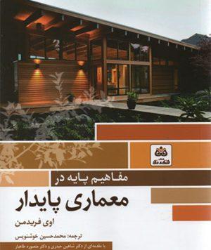 کتاب مفاهیم پایه در معماری پایدار تالیف اوی فریدمن ترجمه محمد حسین خوشنویس