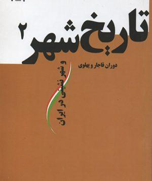 کتاب تاریخ شهر و شهرنشینی در ایران جلد  دوم تالیف جهانشاه پاکزاد