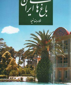 کتاب باغهای ایران تالیف غلامرضا نعیما