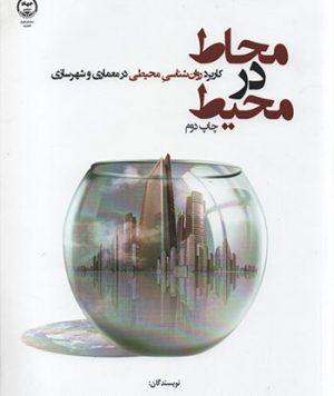 کتاب محاط در محیط تالیف آزاده شاهچراغی و علیرضا بندرآباد چاپ جدید جلد سخت