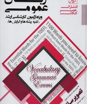 کتاب زبان عمومی تالیف محمد اصفهانی