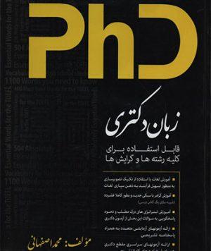 کتاب زبان دکتری تالیف محمد اصفهانی