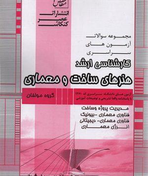 کتاب مجموعه سوالات ارشد هنرهای ساخت و معماری (۹۱ تا ۹۸)جلد ۲ تالیف گروه مولفان