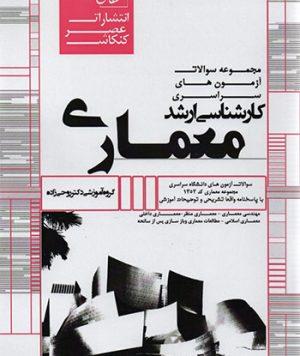 کتاب مجموعه سوالات آزمون های سراسری کارشناسی ارشد معماری جلد ۲ تالیف دکتر روحی زاده