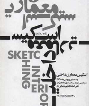 کتاب اسکیس معماری داخلی تالیف هاسه گاوا ترجمه کوروش محمودی