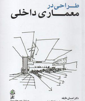 کتاب طراحی در معماری داخلی تالیف احسان طایفه
