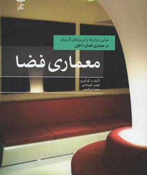 کتاب معماری فضا تالیف مهدی علیرضایی و سمیه ابراهیمی