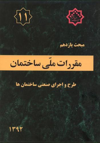 مبحث یازدهم مقررات ملی ساختمان(طرح و اجرای صنعتی ساختمان ها) (ویرایش 1392) وزارت مسکن