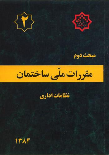 مبحث دوم  مقررات ملی ساختمان(نظامات اداری)  (ویرایش ۱۳84)وزارت مسکن