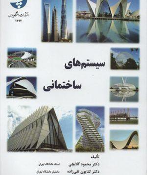 کتاب سیستمهای ساختمانی تالیف محمود گلابچی