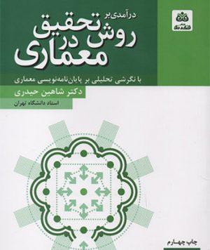 کتاب درآمدی بر روش تحقیق در معماری تالیف شاهین حیدری
