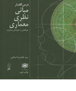 کتاب مبانی نظری معماری تالیف سید غلامرضا اسلامی
