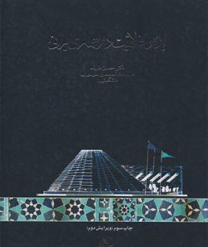 کتاب ایده و خلاقیت در معماری ایرانی تالیف احسان طایفه