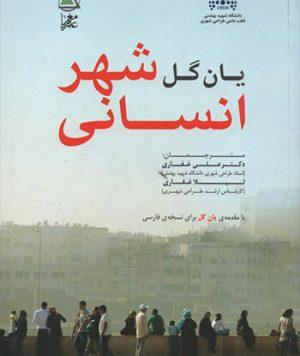 کتاب شهر انسانی تالیف یان گل ترجمه علی غفاری و لیلا غفاری