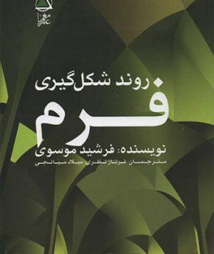 کتاب روند شکلگیری فرم تالیف فرشید موسوی ترجمه فرناز نظری و میلاد میانجی