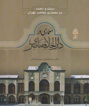 کتاب معماری در دارالخلافه ناصری تالیف وحید قبادیان و سمیرا قبادیان