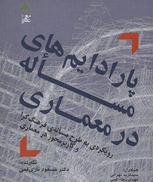 کتاب پارادایمهای مساله در معماری تالیف مسعود ناری قمی