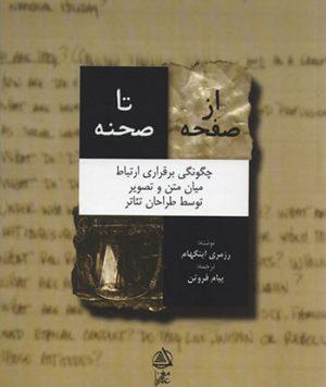 کتاب از صفحه تا صحنه تالیف رزمری اینگهام ترجمه پیام فروتن