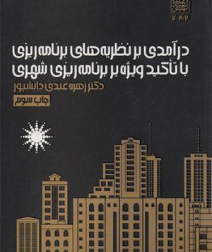 کتاب درآمدی بر نظریههای برنامهریزی با تاکید ویژه بر برنامهریزی شهری تالیف زهره عبدی دانشپور