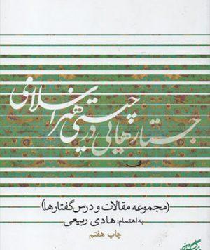 کتاب جستارهایی در چیستی هنر اسلامی تالیف هادی ربیعی