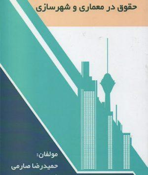 کتاب حقوق در معماری و شهرسازی تالیف حمیدرضا صارمی و فاطمه خسروی