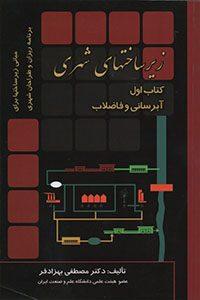 کتاب زیرساختهای شهری تالیف مصطفی بهزادفر