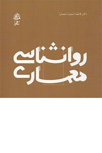 کتاب روانشناسی معماری تالیف فاطمه اسمیت معمار
