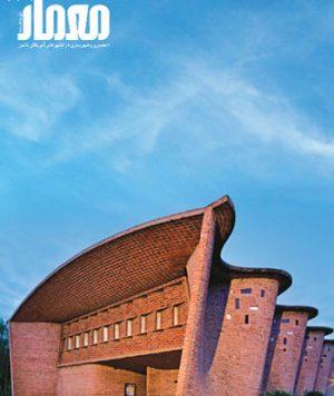 مجله معمار شماره ۱۱۹ (ویژه نامه معماری و شهرسازی در آمریکای لاتین)