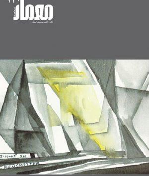 مجله معمار شماره ۱۲۰ (ویژه نامه خانه، قلب معماری است)