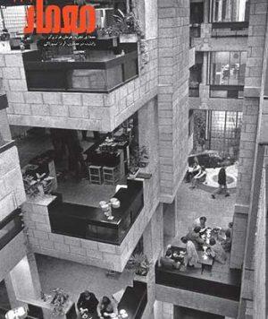 مجله معمار شماره ۱۲۲ (ویژه نامه  تجربه معماری هِرمان هرتزبرگر)